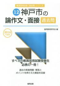 神戸市の論作文・面接過去問 2016年度版 教員採用試験「過去問」シリーズ
