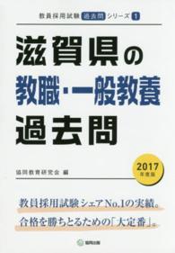 滋賀県の教職・一般教養過去問 2017年度版 教員採用試験「過去問」シリーズ