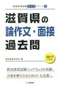滋賀県の論作文・面接過去問 2017年度版 教員採用試験「過去問」シリーズ