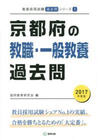 京都府の教職・一般教養過去問 2017年度版 教員採用試験「過去問」シリーズ
