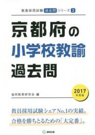 京都府の小学校教諭過去問 2017年度版 教員採用試験「過去問」シリーズ