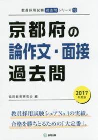 京都府の論作文・面接過去問 2017年度版 教員採用試験「過去問」シリーズ