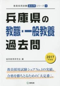 兵庫県の教職・一般教養過去問 2017年度版 教員採用試験「過去問」シリーズ