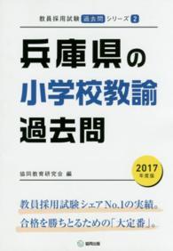 兵庫県の小学校教諭過去問 2017年度版 教員採用試験「過去問」シリーズ