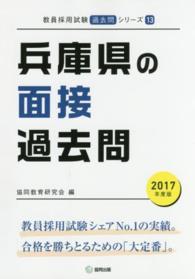 兵庫県の面接過去問 2017年度版 教員採用試験「過去問」シリーズ