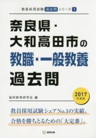 奈良県・大和高田市の教職・一般教養過去問 2017年度版 教員採用試験「過去問」シリーズ