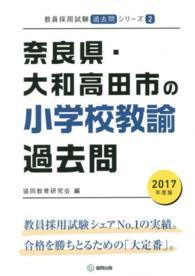 奈良県・大和高田市の小学校教諭過去問 2017年度版 教員採用試験「過去問」シリーズ