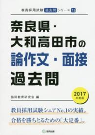 奈良県・大和高田市の論作文・面接過去問 2017年度版 教員採用試験「過去問」シリーズ