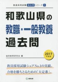 和歌山県の教職・一般教養過去問 2017年度版 教員採用試験「過去問」シリーズ