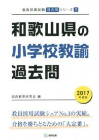 和歌山県の小学校教諭過去問 2017年度版 教員採用試験「過去問」シリーズ