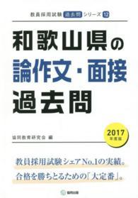 和歌山県の論作文・面接過去問 2017年度版 教員採用試験「過去問」シリーズ