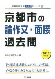京都市の論作文・面接過去問 2017年度版 教員採用試験「過去問」シリーズ