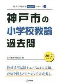 神戸市の小学校教諭過去問 2017年度版 教員採用試験「過去問」シリーズ