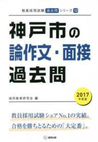 神戸市の論作文・面接過去問 2017年度版 教員採用試験「過去問」シリーズ