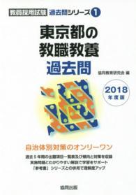 東京都の教職教養過去問 2018年度版 教員採用試験「過去問」シリーズ