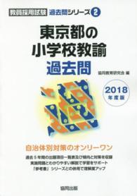 東京都の小学校教諭過去問 2018年度版 教員採用試験「過去問」シリーズ