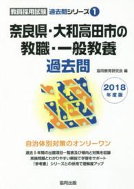 奈良県・大和高田市の教職・一般教養過去問 2018年度版 教員採用試験「過去問」シリーズ