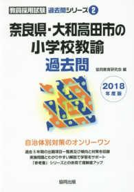 奈良県・大和高田市の小学校教諭過去問 2018年度版 教員採用試験「過去問」シリーズ