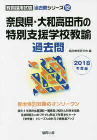 奈良県・大和高田市の特別支援学校教諭過去問 2018年度版 教員採用試験「過去問」シリーズ