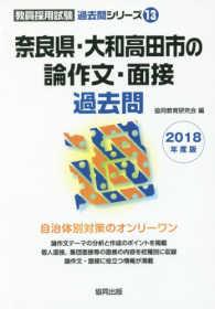 奈良県・大和高田市の論作文・面接過去問 2018年度版 教員採用試験「過去問」シリーズ