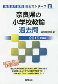 奈良県の小学校教諭過去問 2019年度版 教員採用試験「過去問」シリーズ