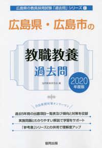 広島県・広島市の教職教養過去問 2020年度版 教員採用試験「過去問」シリーズ