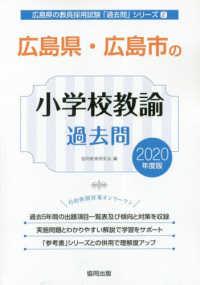 広島県・広島市の小学校教諭過去問 2020年度版 教員採用試験「過去問」シリーズ