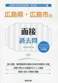 広島県・広島市の面接過去問 2020年度版 教員採用試験「過去問」シリーズ