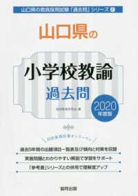 山口県の小学校教諭過去問 2020年度版 山口県の教員採用試験過去問シリーズ