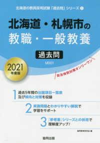 北海道・札幌市の教職・一般教養過去問 2021年度版 北海道の教員採用試験「過去問」シリーズ ; 1