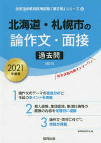 北海道・札幌市の論作文・面接過去問 2021年度版 教員採用試験「過去問」シリーズ