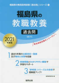 福島県の教職教養過去問 2021年度版 福島県の教員採用試験「過去問」シリーズ ; 1