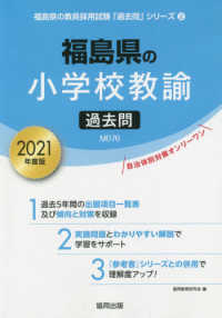 福島県の小学校教諭過去問 2021年度版 福島県の教員採用試験「過去問」シリーズ ; 2