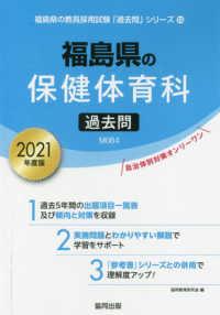 福島県の保健体育科過去問 2021年度版 福島県の教員採用試験「過去問」シリーズ ; 10