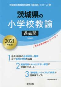 茨城県の小学校教諭過去問 2021年度版 茨城県の教員採用試験「過去問」シリーズ ; 2