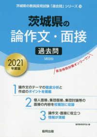 茨城県の論作文・面接過去問 2021年度版 茨城県の教員採用試験「過去問」シリーズ