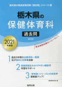 栃木県の保健体育科過去問 2021年度版 栃木県の教員採用試験「過去問」シリーズ ; 10