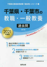 千葉県・千葉市の教職・一般教養過去問 2021年度版 千葉県の教員採用試験「過去問」シリーズ ; 1