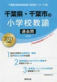 千葉県・千葉市の小学校教諭過去問 2021年度版 千葉県の教員採用試験「過去問」シリーズ ; 2