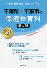 千葉県・千葉市の保健体育科過去問 2021年度版 千葉県の教員採用試験「過去問」シリーズ ; 10