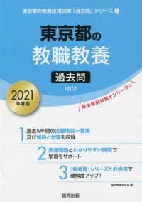 東京都の教職教養過去問 2021年度版 東京都の教員採用試験「過去問」シリーズ ; 1