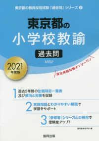 東京都の小学校教諭過去問 2021年度版 東京都の教員採用試験「過去問」シリーズ ; 2