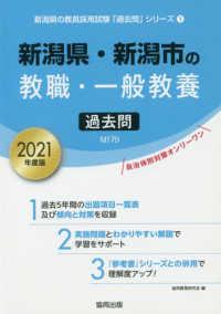 新潟県・新潟市の教職・一般教養過去問 2021年度版 新潟県の教員採用試験「過去問」シリーズ ; 1