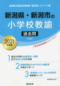 新潟県・新潟市の小学校教諭過去問 2021年度版 新潟県の教員採用試験「過去問」シリーズ ; 2