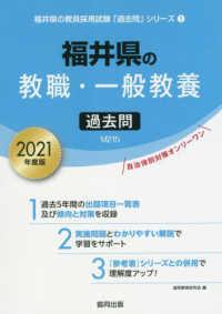福井県の教職・一般教養過去問 2021年度版 福井県の教員採用試験「過去問」シリーズ ; 1