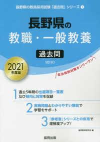長野県の教職・一般教養過去問 2021年度版 長野県の教員採用試験「過去問」シリーズ ; 1