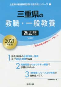 三重県の教職・一般教養過去問 2021年度版 三重県の教員採用試験「過去問」シリーズ ; 1