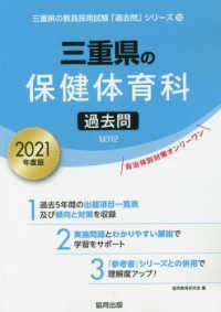 三重県の保健体育科過去問 2021年度版 三重県の教員採用試験「過去問」シリーズ ; 10