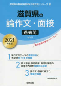 滋賀県の論作文・面接過去問 2021年度版 教員採用試験「過去問」シリーズ
