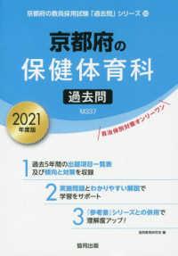 京都府の保健体育科過去問 2021年度版 京都府の教員採用試験「過去問」シリーズ ; 10
